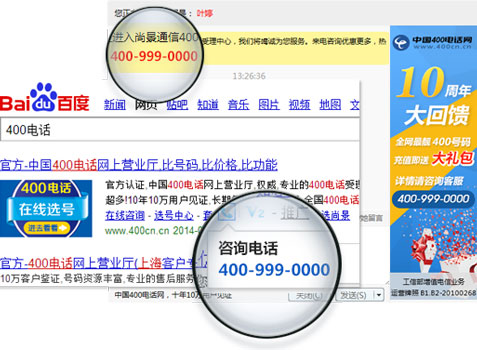 400电话_400电话服务_亚博手机网页版登录服务