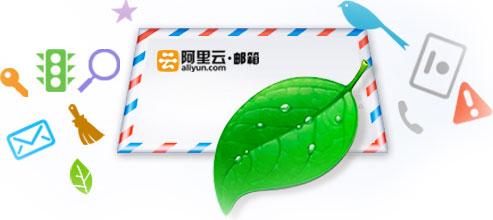 阿里云邮箱_阿里云服务_亚博手机网页版登录服务