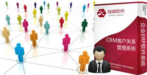 CRM客户关系yabo亚博体育官网_yabo亚博体育官网定制_亚博手机网页版登录服务