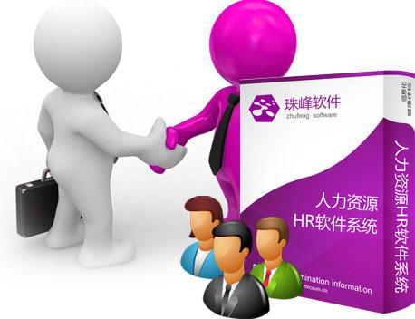 人力资源HRyabo亚博体育官网_yabo亚博体育官网定制_亚博手机网页版登录服务