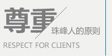 尊重_亚博手机网页版登录原则