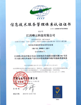 ISO9001:2008证书_亚博手机网页版登录科技
