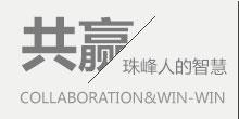 共羸_亚博手机网页版登录智慧